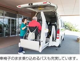 車椅子のまま乗り込めるバスも充実しています。